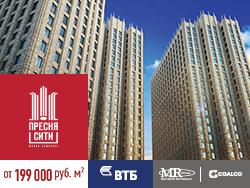 ЖК Бизнес-класса «Пресня Сити» Квартиры в ЦАО по доступной цене
